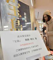 書店も驚き!売り切れ続出 直木賞受賞作「宝島」は戦後沖縄が舞台