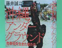 [読書]藤井誠二著「沖縄アンダーグラウンド」妖しい発光体を放つ街