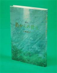 歌集 島からの祈り(ながらみ書房・2700円)