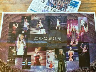 安室奈美恵引退メモリアル新聞 沖縄タイムス 沖縄以外でも購入可能