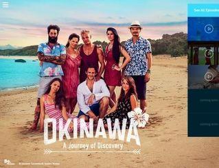 欧米豪露7カ国で活躍する各分野のプロが、沖縄文化を体験する動画プロモーションサイト「OKINAWA A Journey of Discovery」