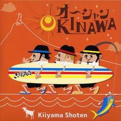 きいやま商店のアルバム「オーシャンOKINAWA」のジャケット