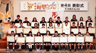 県新聞スクラップコンテストで表彰された児童・生徒=13日、那覇市久茂地・ホテルサンパレス球陽館