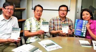 著書「虚像の抑止力」をPRする(左から)モチヅキさん、柳沢さん、半田さん、猿田佐世ND事務局長=東京都新宿区