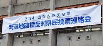 全県実施に向けた取り組みを確認した調整会議が開かれた「辺野古埋め立て・新基地建設反対の民意を示す県民投票連絡会」の事務所=12日、那覇市内