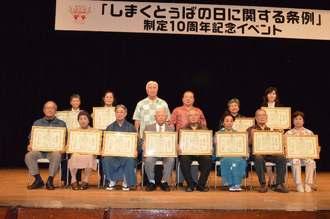 しまくとぅばの普及に貢献したとして表彰された6個人・6団体=17日、宜野湾市・沖縄コンベンションセンター
