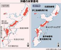 【沖縄復帰45年】依然、米軍専用施設の70%が集中 本島の15%占める