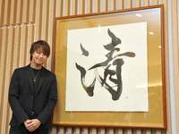 EXILEのTAKAHIROさん、沖縄空手会館に自筆の書を寄贈 空手初段・書道八段