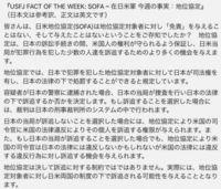 在日米軍、FBで地位協定を説明 問題点には触れず