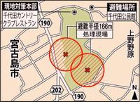 陸自建設現場で不発弾処理 25日夜、宮古島市上野野原
