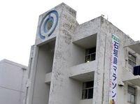 石垣市長選:陸自配備計画を争点に、3氏が届け出