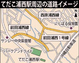 てだこ浦西駅周辺の道路イメージ