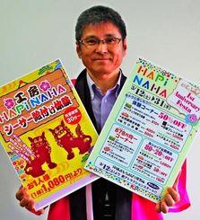 1周年の記念イベントをPRするハピナハの都丸和哉館長=22日、沖縄タイムス社