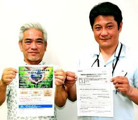 セミナーをPRするエーコットの奥平厚代表(左)、オキジムの名嘉陽一郎主任=7月31日、沖縄タイムス社