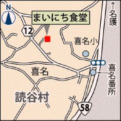読谷村喜名「まいにち食堂」の場所