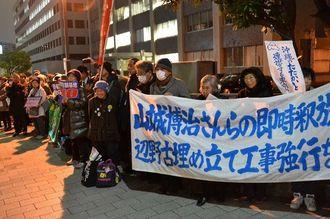 沖縄平和運動センターの山城議長の釈放を求る抗議行動で声を上げる参加者ら=13日、東京・首相官邸前