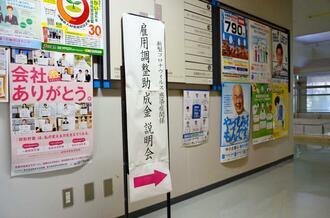 沖縄労働局は雇用調整助成金の説明会を連日開いているが、1週間以上の予約待ちとなっている=10日、那覇市の那覇第2地方合同庁舎