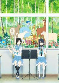 「椅子や机の視点で」 「リズと―」の山田監督