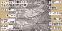 【沖縄とCIA ロバート・ジャクソン回顧録】(3)子どもの目 楽園の裏に占領の実態