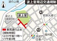 2017─18沖縄・年末年始情報:県内の寺・神社周辺 4カ所で交通規制