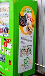 犬や猫の殺処分ゼロを目指す活動を支援する自動販売機=22日、那覇市おもろまち