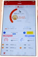 沖縄セルラー電話が開発中の携帯アプリ「JOTOホームドクター」のデモ画面。日々の活動に応じて貯まるポイント数や摂取カロリー、消費カロリーなどが一目で分かる