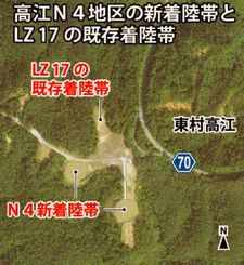 高江N4地区の新着陸帯とLZ17の既存着陸帯