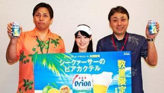 新商品「シークヮーサーのビアカクテル」をPRするキャンペンガールの知念すみれさん(中央)ら=4日、沖縄タイムス社