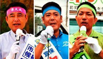 豊見城市長選挙に立候補している(右から)山川仁氏、宜保安孝氏、宜保晴毅氏