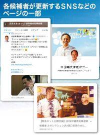 「政策身近に」見せ方工夫 沖縄県知事選 各候補、SNSにも力