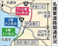 名護東道路「4号トンネル」起工 2021年夏開通へ