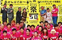 「100年開催」目指せ! お笑い芸人らPR 沖縄国際映画祭開幕まで50日