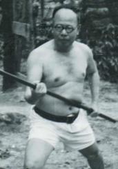 稽古に励む神谷仁清氏=1947年(提供)