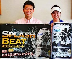 新商品のスプラッシュビートをPRする細田氏(左)と稲嶺さん=18日、沖縄タイムス社