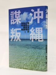 かもがわ出版・2160円