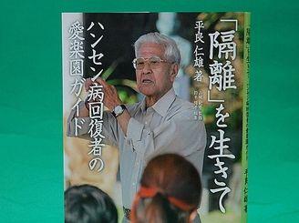「隔離」を生きて(沖縄タイムス社・1296円)