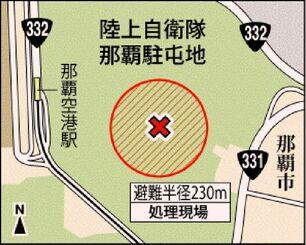不発弾処理地図 陸上自衛隊那覇駐屯地