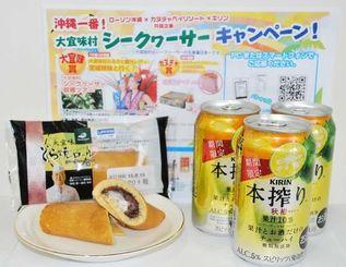 シークヮーサーキャンペーンの対象商品で、期間限定で発売する「大宜味どら焼きロール」(左)と「キリン本搾りチューハイ秋柑」
