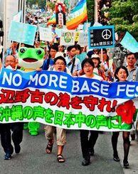 辺野古への新基地建設反対を訴え都心を練り歩く参加者ら=11日、東京・新宿