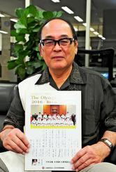 全日本柔道連盟から贈られた色紙を手に、リオ五輪での快挙を喜ぶ県柔道連盟の宮城進会長=沖縄タイムス社