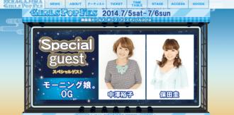 「瀬長島ガールズ・ポップ・フェスティバル2014」のホームページ