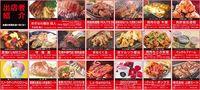 肉・肉・肉…食べ尽くせ! あすから「肉フェスタ」沖縄セルラースタジアムで開催