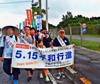 歩いて知る、沖縄の基地負担 5・15平和行進
