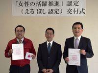 女性活躍推進「えるぼし」 沖縄労働局、スタプランニングとイオン琉球を認定