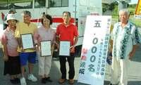 献血5000人達成! 38年間協力呼び掛けた喜友名夫妻「娘の恩返しに」