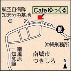 Cafeゆっくる