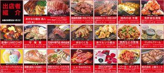 肉フェスタ出店者を、きょう4月28日の紙面広告から紹介