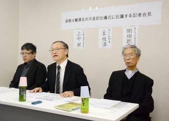 即位の礼を前に記者会見するキリスト教団体の関係者=21日午後、東京都新宿区