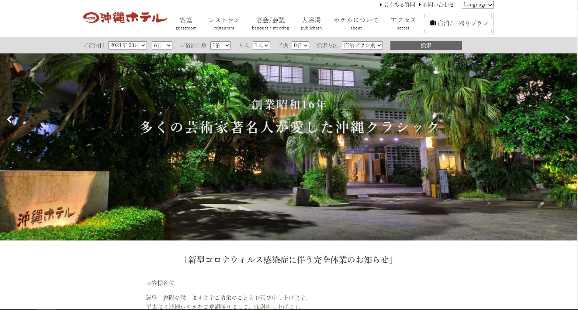 沖縄 ホテル 休業