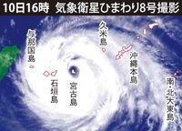 台風8号:宮古島、台風の目にすっぽり 暴風域入らない本島でも最大瞬間33.7メートル
